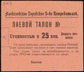 Алексеевское. Городское общество потребителей. Паевой талон 25 копеек