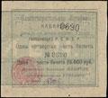 Кабарда. Благотворительная лотерея в пользу голодающих РСФСР. 1/4 часть билета 25000 рублей 1922 г.