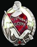 Знак «Лучшему ударнику 1932 г. VI условий. ВСРМ»