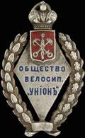 Жетон Санкт-Петербургского общества велосипедистов «УНIОНЪ»
