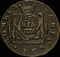 Деньга 1776 г.