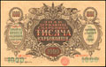 Украинская держава. Знак державной скарбницы 1 000 карбованцев 1918 г.