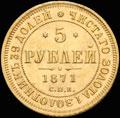 <b>5 рублей 1871 г.</b>