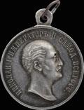 «В память царя. 1825-1855»