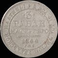 3 рубля 1844 г.