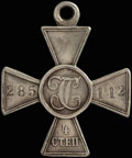 Георгиевский крест IV степени № 285 112