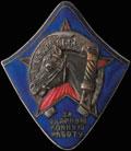 Знак ОСОАВИАХИМ СССР «За ударную конную работу»