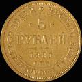 5 рублей 1881 г.