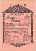 Новгородское товарищество кооперативных союзов. Заемное письмо 250 рублей