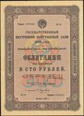 Государственный внутренний выигрышный заем 1929 г. Облигация 100 рублей