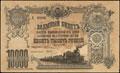 Общество Владикавказской железной дороги. Заемный билет 10000 рублей 1919 г.