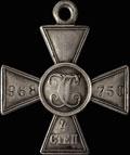 Георгиевский крест IV степени № 968 750