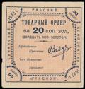 Сучан. Рабочий кооператив «Углекоп». Товарный ордер 20 копеек золотом 1923 г.