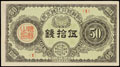 Япония. Чосен Банк. 50 сен 1919 г.