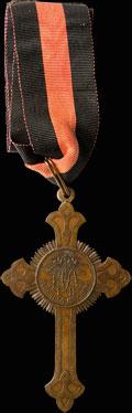 Крест для духовенства «В память Крымской войны 1853-1856»