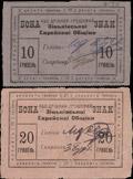 Лот из двух бон Зиньковской Еврейской общины 1919 г.: