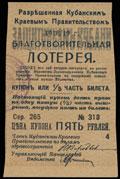 Кубанское Краевое Правительство. Благотворительная лотерея. Купон 5 рублей 1918/19 г.