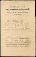 Указ о награждении знаком отличия за 15 лет беспорочной службы на георгиевской ленте