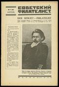 Журнал «Советский филателист»