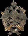<b>Знак об окончании Офицерской Артиллерийской школы</b>