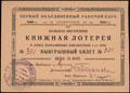Симферополь. Первый объединенный рабочий клуб. Большая внутренняя книжная лотерея. Выигрышный билет 15 копеек 1929 г.