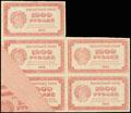 Расчетный знак РСФСР 1 000 рублей 1921 г.