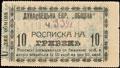 Дунаевцы. Еврейская община. Расписка на 10 гривен 1919 г.