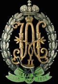 Знак 100-го пехотного Островского полка