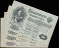 Государственный кредитный билет 50 рублей 1899 г. Лот из 4 шт.