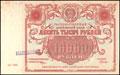 Государственный денежный знак РСФСР 10000 рублей 1922 г.