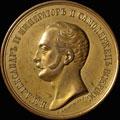 «За трудолюбие и искусство. 1865»
