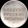 «Великие русские писатели»