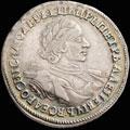 <b>Рубль 1720 г.</b>