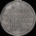 «За храбрость на водах финских. 13 августа 1789 года»