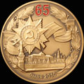 «В память 65-летия победы в Великой Отечественной войне 1941-1945 гг.»
