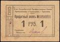 Тульчин. Общество потребителей профсоюза приказчиков и служащих. Кредитный знак 1 рубль