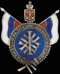 Знак Курсов шоферов при Семеновском автомобильном гараже в Санкт-Петербурге