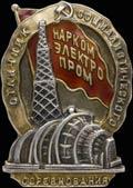 Знак «Отличник социалистического соревнования наркомэлектропром»