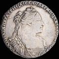 Полтина 1736 г.