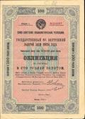 Государственный 8% внутренний золотой заём 1924 года. Облигация в 100 рублей золотом.