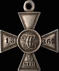 Знак отличия военного ордена Святого Георгия III степени № 13362