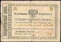 Пятигорско-Баталпашинский отряд Добровольческой Армии. Гарантированный чек 25 рублей 1918 г.