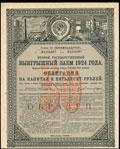 Второй государственный выигрышный заем 1924 г. Облигация 50 рублей