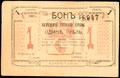 Рогачев. Бон городской управы 1 рубль 1918 г.