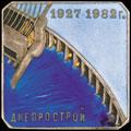 Знак «Днепрострой 1927–1932 г.»