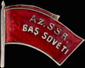 Знак Верховного Совета Азербайджанской ССР