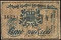 Амурский областной разменный билет 100 рублей 1918 г.