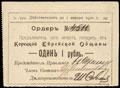Корец. Еврейская Община. Ордер 1 рубль 1919 г.