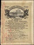 Грозный. 40 рублей 1918 г. Надпись Казначейства на облигации Займа Свободы о хождении наравне с кредитными билетами