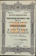 Государственный внутренний 12% заем 1927 г. Облигация 100 рублей